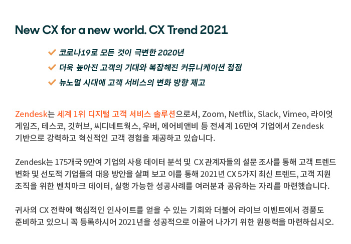New CX for a new world. CX Trend 2021