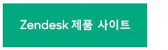 Zendesk 제품 사이트
