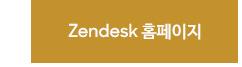 Zendesk 홈페이지