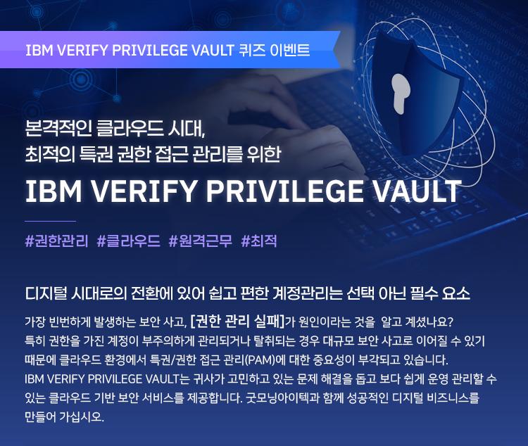 IBM VERIFY PRIVILEGE VAULT 퀴즈 이벤트