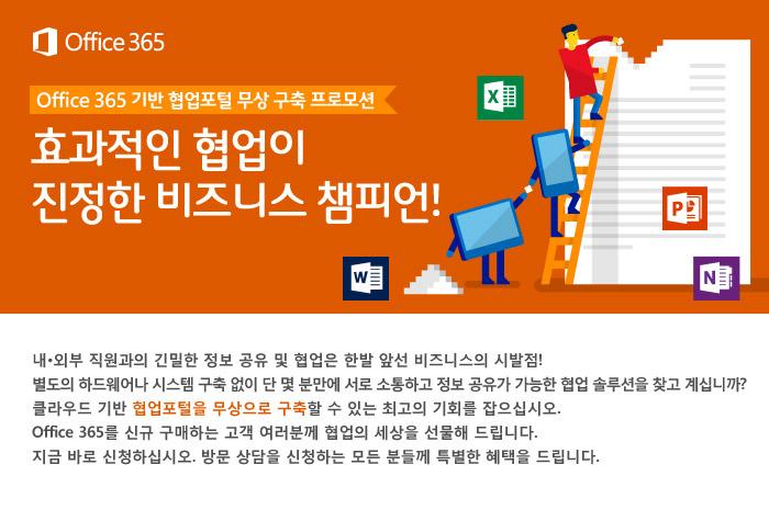 Office 365 기반 협업포털 무상 구축 프로모션
