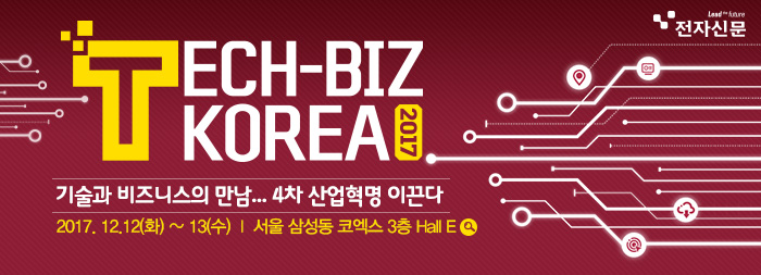 Tech-Biz Korea 2016 등록하기