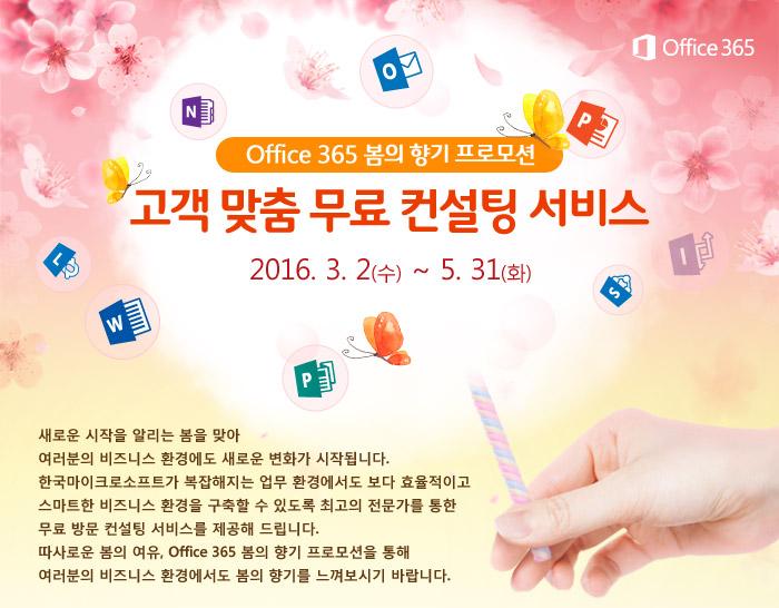Office 365 봄의 향기 프로모션