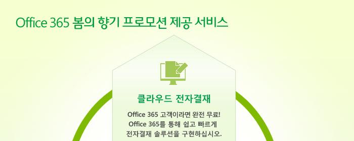 Office 365 봄의 향기 프로모션 제공 서비스