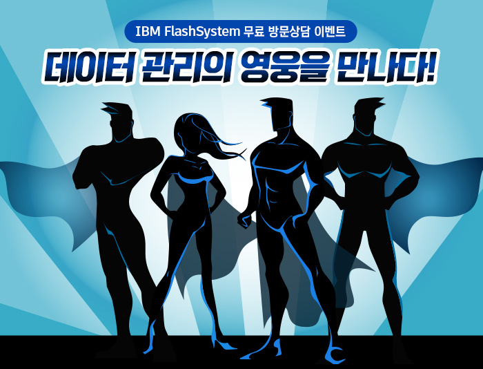 IBM FlashSystem 무료 방문상담 이벤트