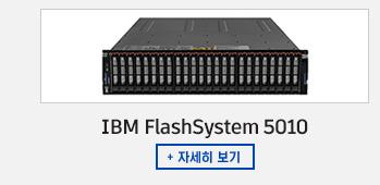 IBM FlashSystem 5010 자세히 보기