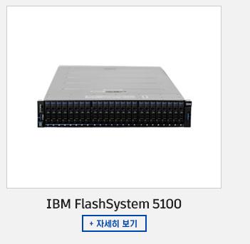 IBM FlashSystem 5100 자세히 보기