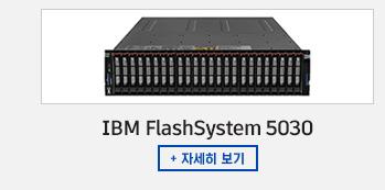 IBM FlashSystem 5030 자세히 보기