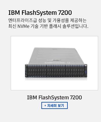 IBM FlashSystem 7200 자세히 보기