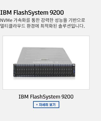IBM FlashSystem 9200 자세히 보기