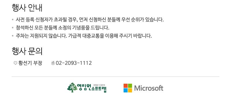 행사 안내 / 행사 문의