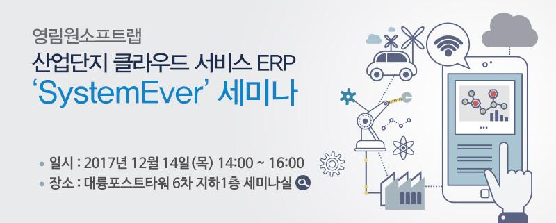 영림원소프트랩 제조•유통업종 클라우드 SaaS ERP SystemEver 웨비나