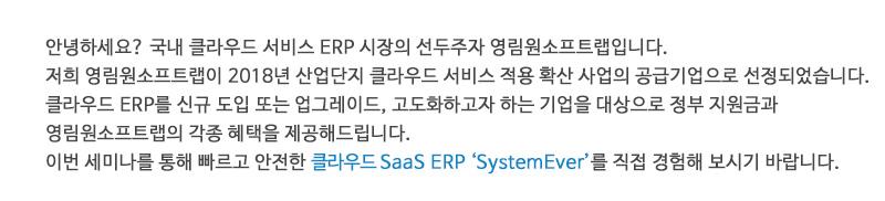 안녕하세요? 국내 클라우드 서비스 ERP 시장의 선두주자 영림원소프트랩입니다.