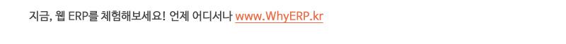 지금, 웹 ERP를 체험해보세요! 언제 어디서나 www.WhyERP.kr