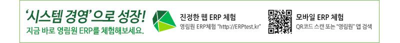 ERP 고민은 이제 그만! 지금 바로 영림원 ERP를 체험해보세요.