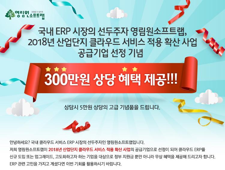 영림원소프트랩, 2018년 산업단지 클라우드 서비스 적용 확산 사업 공급기업으로 선정!