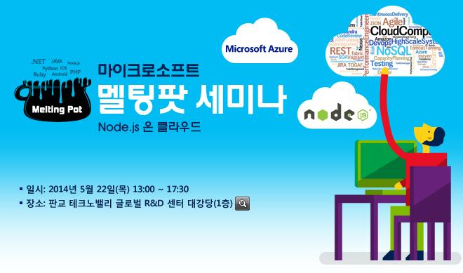 마이크로소프트 멜팅팟 세미나 SSAG와 함께하는 Node.js와 클라우드