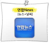 연합News