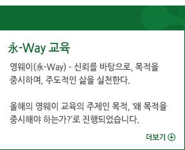 永-Way 교육