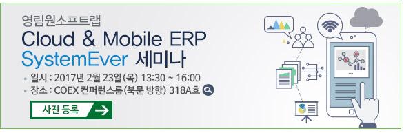 영림원소프트랩 Cloud & Mobile ERP SystemEver 세미나