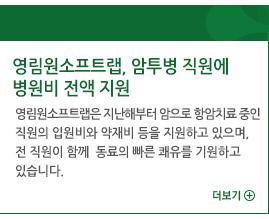 영림원소프트랩, 암투병 직원에 병원비 전액 지원