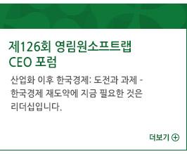제126회 영림원소프트랩 CEO 포럼