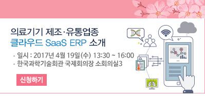 의료기기 제조∙유통업종 클라우드 SaaS ERP 세미나