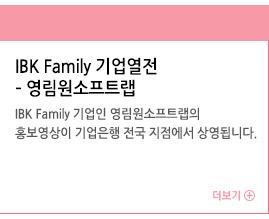 IBK Family 기업열전 – 영림원소프트랩