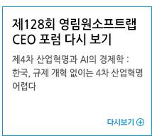 제128회 영림원소프트랩 CEO 포럼 다시 보기