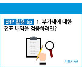 ERP 활용 tip 1