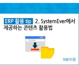 ERP 활용 tip 2