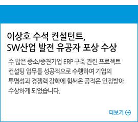 이상호 수석 컨설턴트, SW산업 발전 유공자 포상 수상