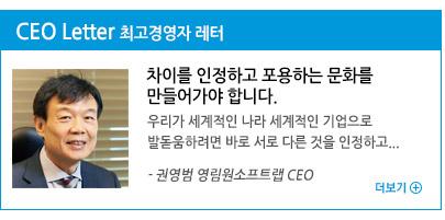 CEO Letter 최고경영자 레터