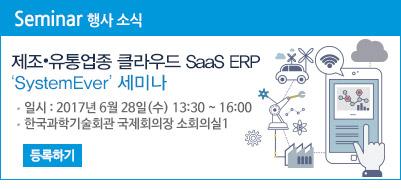 제조•유통업종 클라우드 SaaS ERP 'SystemEver' 세미나