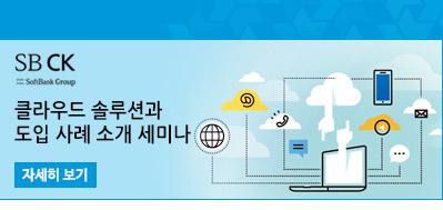 클라우드 솔루션과 도입 사례 소개 세미나