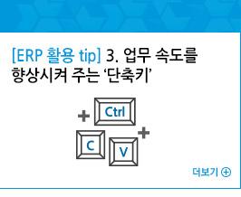 [ERP 활용 tip] 3. 업무 속도를 향상시켜 주는 '단축키'