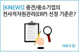 [KINEWS] 중견/중소기업의 전사적자원관리(ERP) 선정 기준은?