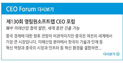 제130회 영림원소프트랩 CEO 포럼 다시 보기