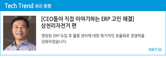 [CEO들이 직접 이야기하는 ERP 고민 해결] 삼천리자전거 편
