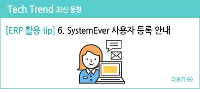 [ERP 활용 tip] 6. SystemEver 사용자 등록 안내