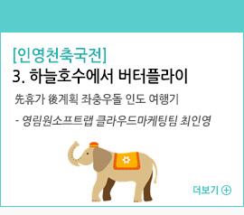 [인영천축국전]