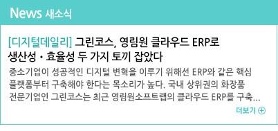 [디지털데일리] 그린코스, 영림원 클라우드 ERP로 생산성•효율성 두 가지 토끼 잡았다