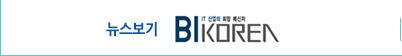 뉴스보기 BI Korea