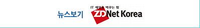 뉴스보기 ZDNet