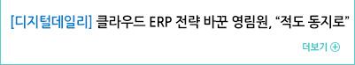 """[디지털데일리] 클라우드 ERP 전략 바꾼 영림원, """"적도 동지로"""""""