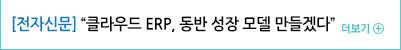 """[전자신문] """"클라우드 ERP, 동반 성장 모델 만들겠다"""""""