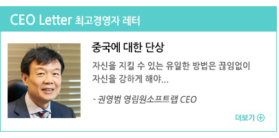 CEO Letter 최고경영자 레터