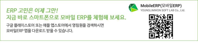 ERP 고민은 이제 그만! 지금 바로 스마트폰으로 모바일 ERP를 체험해 보세요.