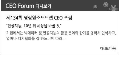 CEO Forum 다시보기