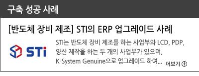 구축 성공 사례 - [반도체 장비 제조] STI의 ERP 업그레이드 사례